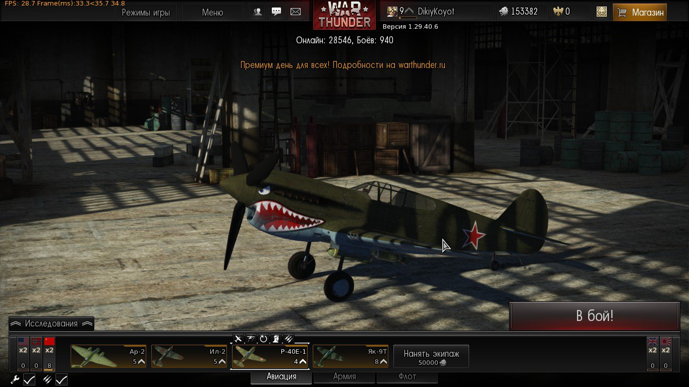 To aim in war thunder rb planes 5 steps with pictures